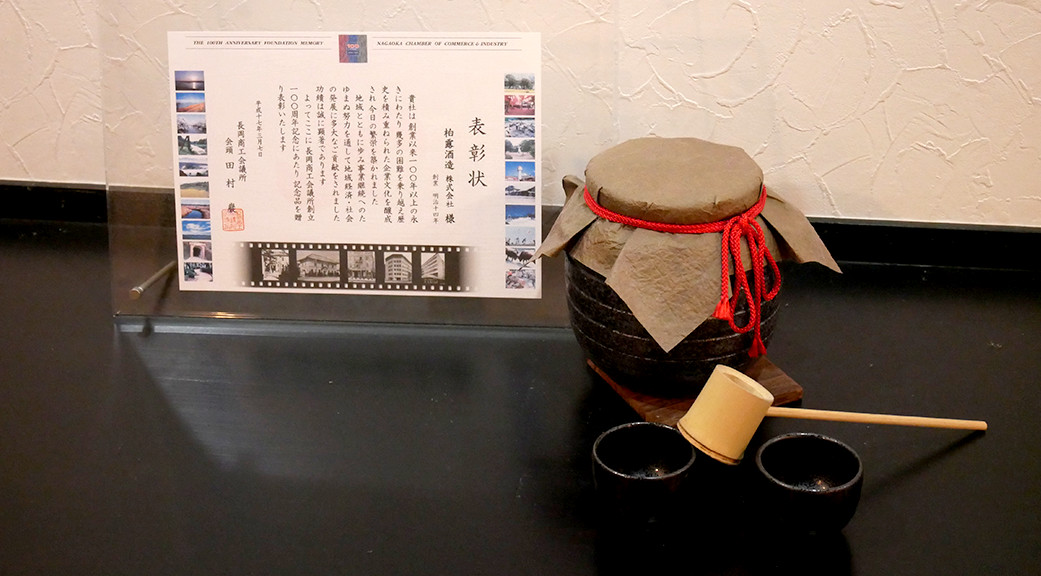 Tradition HAKURO SHUZO Cherishes