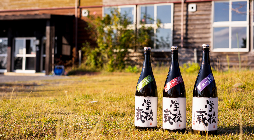 """Gakko Gura"" Connecting the World and Generations through Sake"
